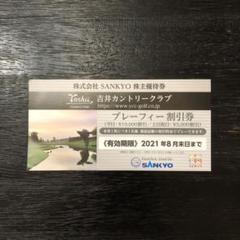 "Thumbnail of ""SANKYO  吉井カントリークラブ 優待 割引"""