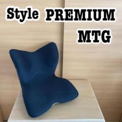 """Thumbnail of """"MTG style PREMIUM スタイル プレミアム 座椅子 美姿勢 美容"""""""