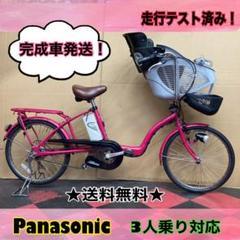"Thumbnail of ""前子供乗せ電動自転車 Panasonic Gyutto mini 3人乗り対応★"""