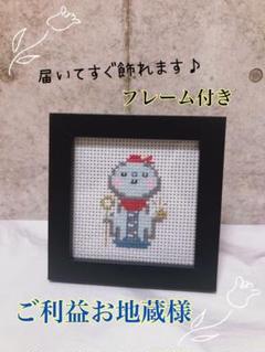 "Thumbnail of ""『ご利益お地蔵様』クロスステッチ"""