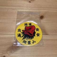 """Thumbnail of """"迦葉山 交通安全 ステッカー"""""""