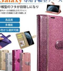"Thumbnail of ""Galaxy 財布型ケース キラキラ 手帳型ケース スマホケース S104"""