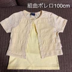 """Thumbnail of """"組曲ボレロ100cm &a.v.v.キャミソール100cm"""""""