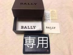 "Thumbnail of ""BALLY  定期入れ カードケース"""