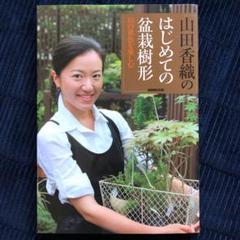 """Thumbnail of """"山田香織のはじめての盆栽樹形 : 10の景色を楽しむ"""""""