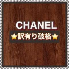 "Thumbnail of ""シャネル✴️CHANEL✴️ココボタン長財布⭐️訳有り破格"""