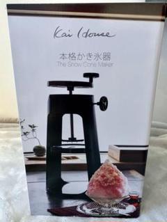 """Thumbnail of """"Kai House 本格かき氷器 ブラック"""""""
