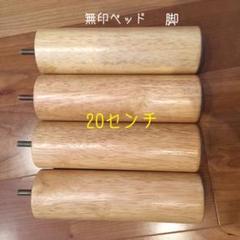 """Thumbnail of """"無印ベッド 脚 4本"""""""