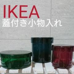 "Thumbnail of ""IKEA 蓋つき小物入れ"""