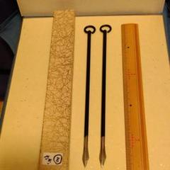 """Thumbnail of """"茶道具、炭割り火箸、さき8番、お値下げ"""""""