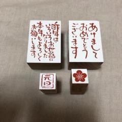"Thumbnail of ""はんこセット 年賀状 正月"""