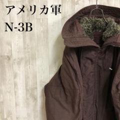 """Thumbnail of """"アメリカ軍 N-3B 92年製 フライトジャケット ミリタリー ブラウン"""""""