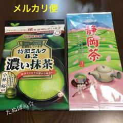 "Thumbnail of ""静岡茶 特濃ミルク8.2濃い抹茶 2点セット 新品未開封"""