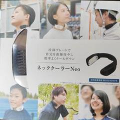 """Thumbnail of """"【送料無料】サンコー ネッククーラーNeo ブラック+モバイルバッテリー セット"""""""