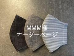 "Thumbnail of ""MMM様 夏 メッシュ インナーマスク  小学生 デニム ドット リネン 子供"""