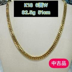 "Thumbnail of ""【中古品】K18 6面W  82.5g 51cm[622]"""