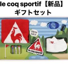 """Thumbnail of """"【新品】ルコック スポルティフ(Lecoq Sportif) ギフトセット"""""""