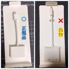 """Thumbnail of """"[確認用] Apple Lightning AVアダプタ、純正と非純正の比較"""""""