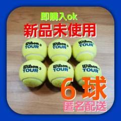 "Thumbnail of ""硬式 テニスボール6個 新品未使用"""
