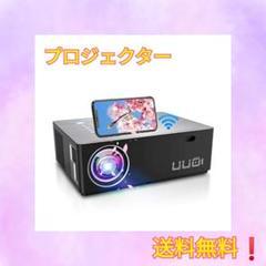 """Thumbnail of """"⭐早い者勝ち⭐プロジェクター フルHD 家庭用 ホームシアター WiFi"""""""
