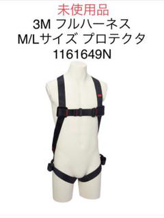 """Thumbnail of """"未使用品 3M フルハーネス M/Lサイズ プロテクタ 1161649N Ⓨ"""""""