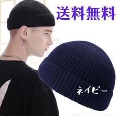 "Thumbnail of ""ニット帽 ビーニー シンプル  ユニセックス 大人気 着まわし お洒落 ネイビー"""