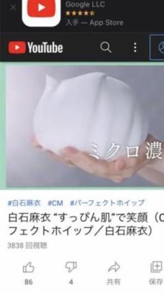 "Thumbnail of ""史上最安値❗️ 白石麻衣 資生堂洗顔洗顔 パーフェクホイップ 30個❗"""