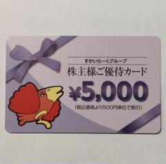"Thumbnail of ""優待券 すかいらーく 株主優待カード"""