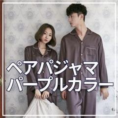 "Thumbnail of ""メンズパジャマ"""