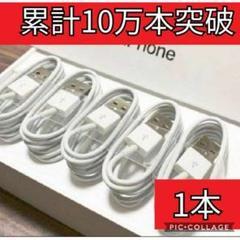 """Thumbnail of """"1m1本 iPhone ライトニングケーブル 充電器 純正品質 kui"""""""