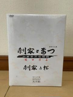 "Thumbnail of ""DVD NHK大河ドラマ 利家とまつ 加賀百万石物語 完全版 並行輸入全編セット"""