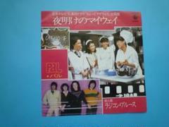 "Thumbnail of ""pal 夜明けのマイウェイ"""