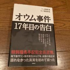 """Thumbnail of """"オウム事件17年目の告白"""""""