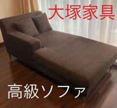 "Thumbnail of ""大塚家具 高級ファブリックカウチソファ"""