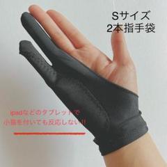 "Thumbnail of ""【即日発送】タブレット誤動防止 2本指手袋 Sサイズ タブレット お絵描き"""