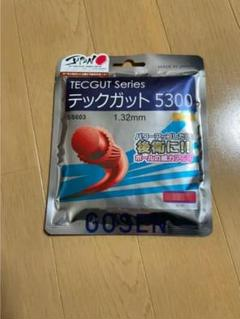 "Thumbnail of ""GOSEN テックガット5300"""