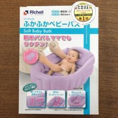 "Thumbnail of ""リッチェル ふかふかベビーバスW"""