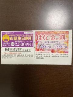 "Thumbnail of ""伊東園宿泊割引券"""