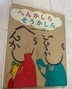 """Thumbnail of """"へんかしら そうかしら"""""""
