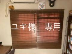 "Thumbnail of ""木製 ブラインド"""