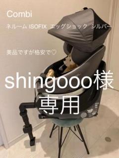 """Thumbnail of """"☆ チャイルドシート コンビ ネルーム ISOFIX  エッグショック 送料込☆"""""""