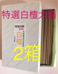 "Thumbnail of ""線香 特選白檀 (無着色)大箱 200円引き"""