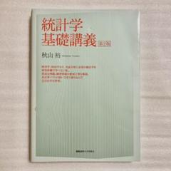 "Thumbnail of ""統計学基礎講義"""
