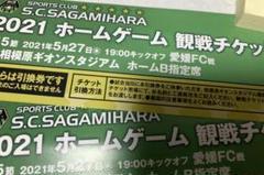 """Thumbnail of """"SC相模原対愛媛FC観戦チケット引き換え券2枚"""""""