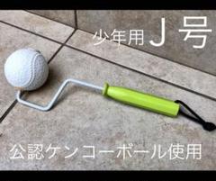 "Thumbnail of ""spin up roller (スピンナップローラー) J号  少年用"""