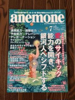 """Thumbnail of """"アネモネanemone雑誌 2019年7月号 スピリチュアル本"""""""