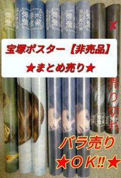 """Thumbnail of """"宝塚★ポスター★まとめ売り★《激安特価》にて販売中!!!!"""""""