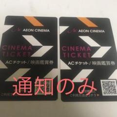 """Thumbnail of """"イオンシネマ ACチケット 2枚"""""""
