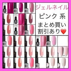"Thumbnail of ""【ピンク】ジェルネイル カラージェル セット まとめ売り 初心者 セルフ"""
