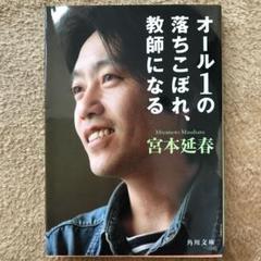 "Thumbnail of ""オール1の落ちこぼれ、教師になる"""